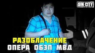 Город Грехов - Разоблачение опера ОБЭП МВД (77)