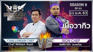 Iron Chef Thailand | 11 ม.ค.63 SS9 EP.02 | เชฟอาร์ท Vs Chef Willium Rusli