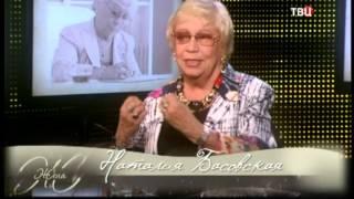 Наталия Басовская. Жена. История любви