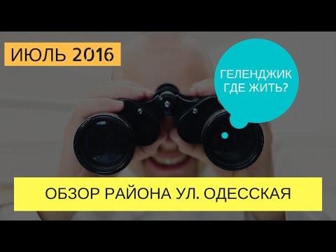 Геленджик ул Одесская | Обзор районов Геленджика | Купить квартиру в Геленджике | Геленджик 2016