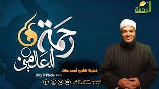 رحمة للعالمين  الجزء الثانى برنامج فقه التعامل مع الذنوب مع فضيلة الشيخ أحمد جلال