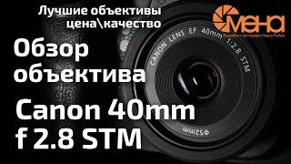 Обзор объектива Canon EF 40mm f 2.8 STM. Блинчик (фикс за 12000 р.)