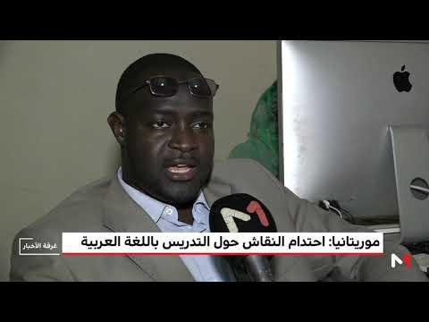العرب اليوم - شاهد: احتدام النقاش بشأن التدريس باللغة العربية في موريتانيا