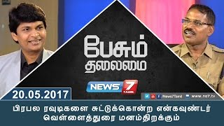 Interview with Encounter fame Velladurai | Paesum Thalaimai | News7 Tamil