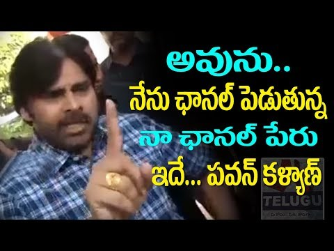Pawan Kalyan Starred Tv Channel | Channel Name Revealed by Pawan Kalyan