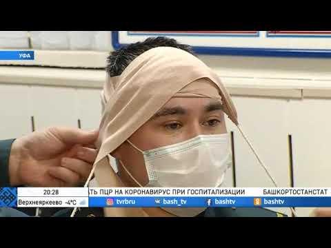 В Госкомитете по ЧС Башкирии организовали дистанционное обучение