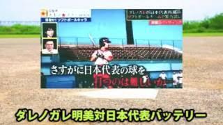 ダレノガレ明美、ソフトボール日本代表で力試し!そのバッティングが凄すぎ