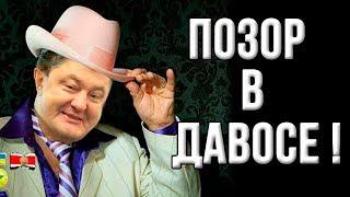 Выступление Порошенко в Давосе закончилось катастрофой!