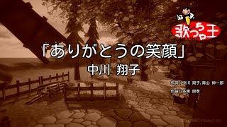 カラオケ「ありがとうの笑顔」/中川翔子
