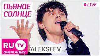 Alekseev - Пьяное Солнце (Live) Премия RU.TV 2016