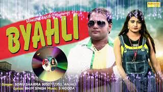 Byahli   ब्याहली   Sonu Sharma, Sonika Singh   New Haryanvi Songs Haryanavi 2019   Maina Haryanvi