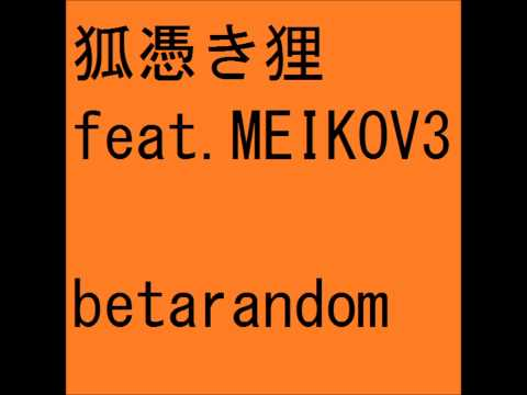 狐憑き狸 feat.MEIKOV3