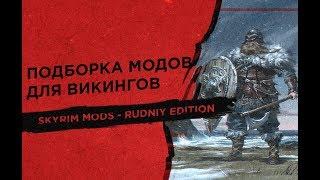 Подборка модов для викингов - Skyrim Mods