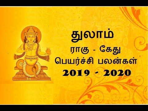 Raghu Ketu Peyarchi 2019 - 2020 Thulam Rasi | ராகு கேது பெயர்ச்சி 2019 - 2020 துலாம் ராசி