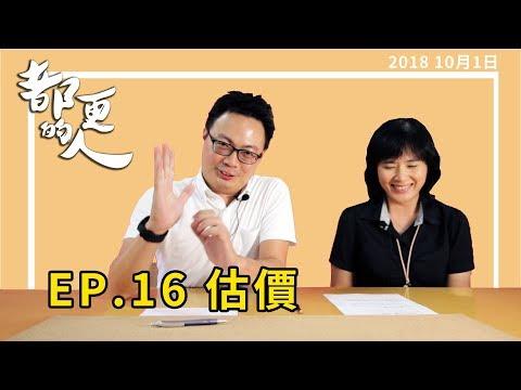 都更的人|EP.16 估價 feat. 劉明秋分析師<BR>-財團法人臺北市都市更新推動中心
