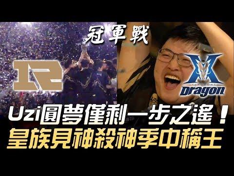 RNG vs KZ Uzi圓夢僅差一步之遙 皇族見神殺神季中稱王!Game4