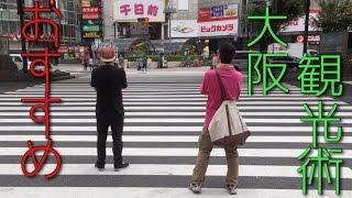 観光客必見大阪人がオススメするお土産はコレだ!#11