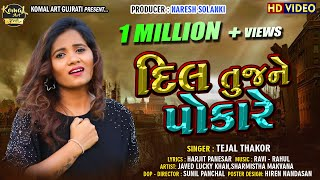 Dil Tujane Pokare    Tejal Thakor     New Bewafa Song 2019    Komal Art Gujarati