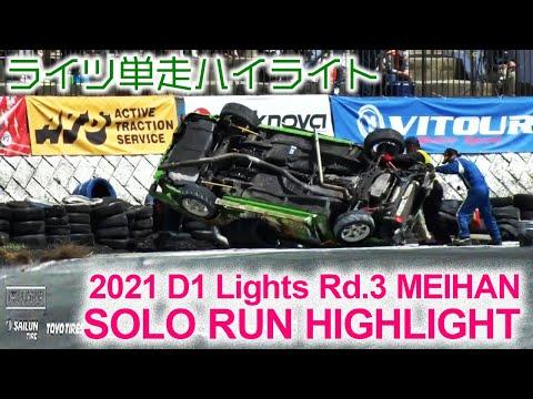 D1 Lights Rd2 MEIHAN(名阪スポーツランド)の単走ドリフトハイライト動画