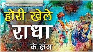 Hori Khele Radha Ke Sang !! Radhe Krishna Holi Bhajan #Shri Devkinandan Thakur Ji Maharaj