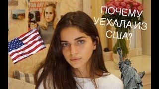 ПОЧЕМУ Я УЕХАЛА ИЗ США? | Мои минусы США | Нью-Йорк