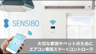 SENSIBO Sky 大切な家族に快適な空間を エアコン専用スマートコントローラ