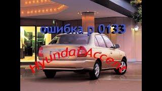 ошибка p0133 hyundai tucson