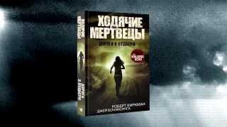 Книги, Ходячие мертвецы. Дорога в Вудбери - уже в продаже!