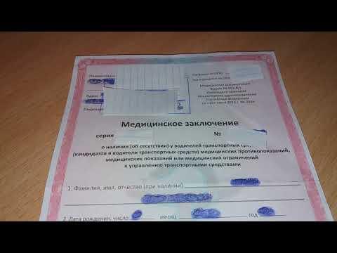 Куплю водительскую справку в Челябинске