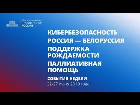 О кибербезопасности. Российско-белорусские переговоры. Демография. О паллиативной помощи.