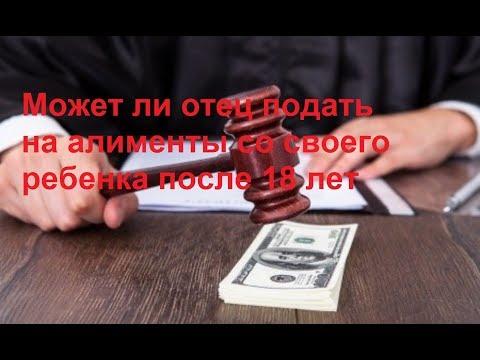 #ЮРИСТ #КИРОВ/ Может ли отец подать на алименты со своего ребенка после 18 лет