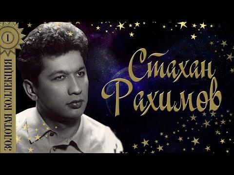Стахан Рахимов - Золотая коллекция. Лучшие песни. Три плюс пять
