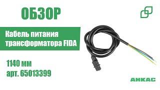 Кабель питания трансформатора FIDA 1140 мм арт. 65013399