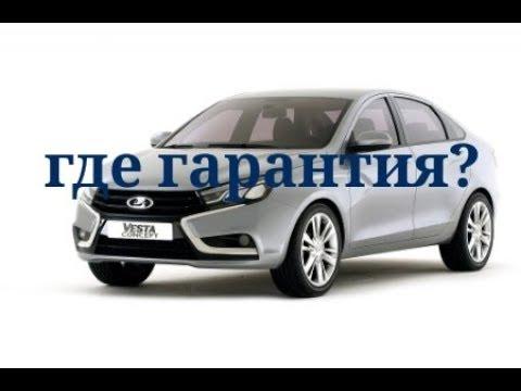 Дилеры автоВАЗа опять отказали в ремонте по гарантии))