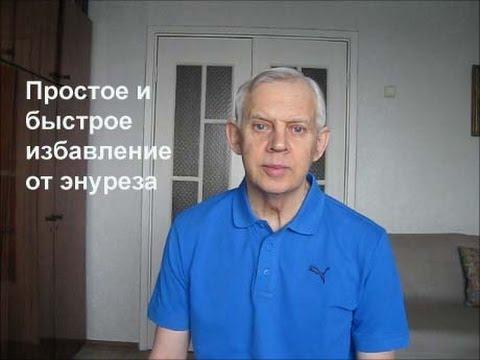Простое и быстрое избавление от энуреза Alexander Zakurdaev