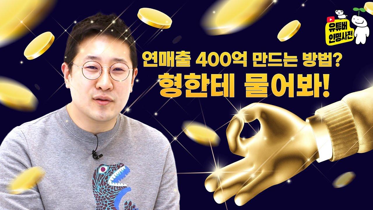 250억 매출 화장품 회사 대표가 유튜브를 하는 이유? (feat. 잇써블)