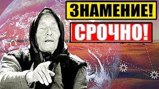 ВАНГА:Только Россия СПАСЕТСЯ! Предсказание Ванги для Украины и России 2018 год.