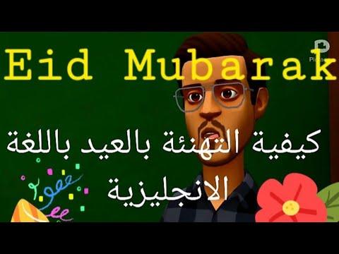 كل عبارات التهنئة بالعيد باللغة الانجليزية. | مستر/ محمد الشريف | كل المواد   | طالب اون لاين