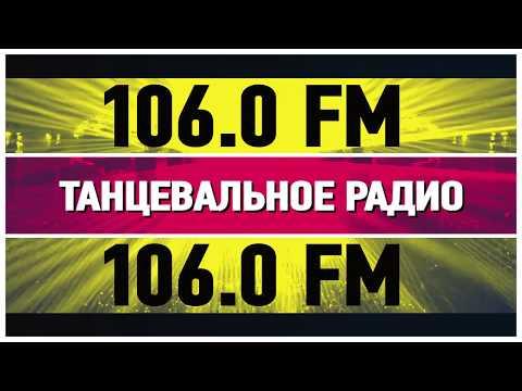 Радиостанция DFM - Краснодар #dfm106