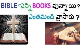Bible లో  పుస్తకాలు , రచయితలు  1 -Bible books Names and writers  Telugu video