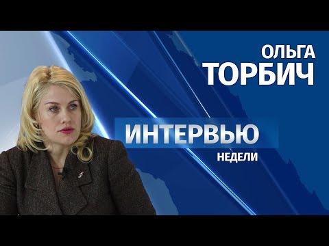 Интервью # Ольга Торбич