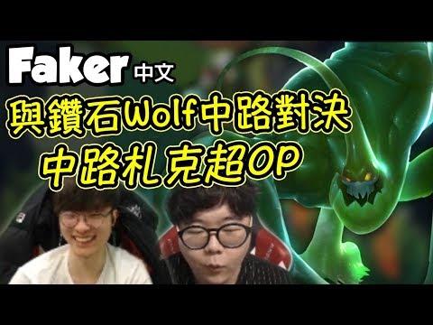 【Faker】中路ZAC精華vsWolf