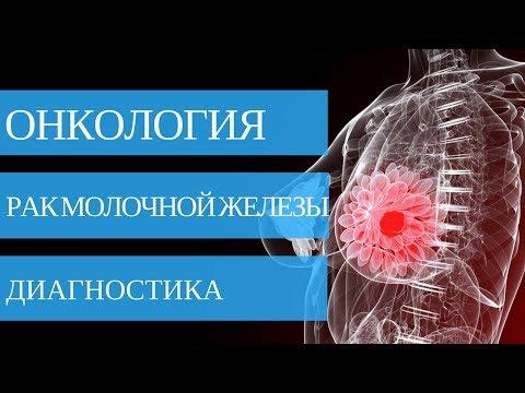 Иммуногистохимия рака молочной железы в онкоцентре «Добрый прогноз» в Киеве - фото 2