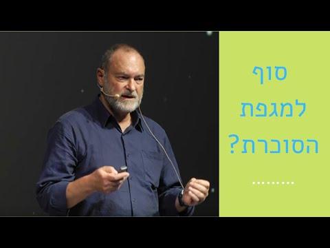 הסבר מרתק של פרופסור שמעון אפרת: האם ניתן לרפא סוכרת?