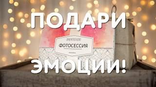 Подарочные сертификаты на студийные фотосессии в Минске