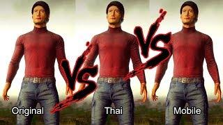เปรียบเทียบกราฟิก PUBG ทุกเวอร์ชั่น Steam/Project Thai/Mobile (Ultra settings)