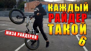 Each rider (cyclist) is 6 / Funny bmx video - sketch / Life situations with bike riding