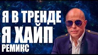 BLVCK BOY - Я В ТРЕНДЕ Я ХАЙП (FEAT. СЕРГЕЙ ДРУЖКО)