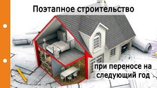 Поэтапное строительство дома при переносе на следующий год? Что можно? Чего нельзя?