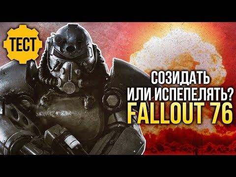 Созидать или испепелять? ТЕСТ по Fallout 76